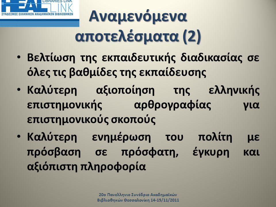 Αναμενόμενα αποτελέσματα (2) Βελτίωση της εκπαιδευτικής διαδικασίας σε όλες τις βαθμίδες της εκπαίδευσης Καλύτερη αξιοποίηση της ελληνικής επιστημονικής αρθρογραφίας για επιστημονικούς σκοπούς Καλύτερη ενημέρωση του πολίτη με πρόσβαση σε πρόσφατη, έγκυρη και αξιόπιστη πληροφορία 20ο Πανελληνιο Συνέδριο Ακαδημαϊκών Βιβλιοθηκών Θεσσαλονίκη 14-15/11/2011