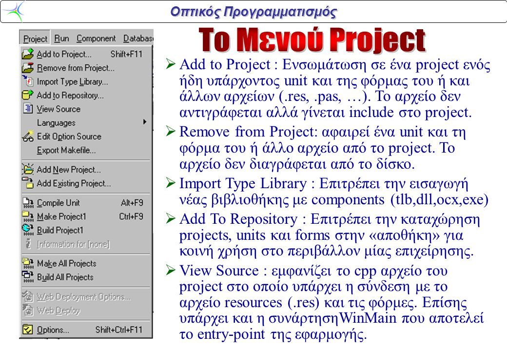 Οπτικός Προγραμματισμός  Add to Project : Ενσωμάτωση σε ένα project ενός ήδη υπάρχοντος unit και της φόρμας του ή και άλλων αρχείων (.res,.pas, …).