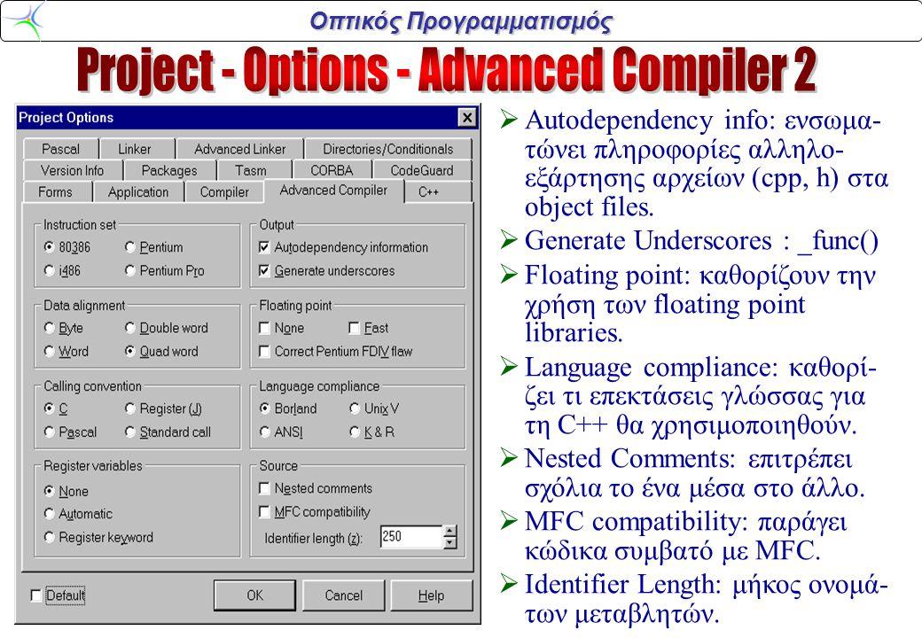 Οπτικός Προγραμματισμός  Autodependency info: ενσωμα- τώνει πληροφορίες αλληλο- εξάρτησης αρχείων (cpp, h) στα object files.