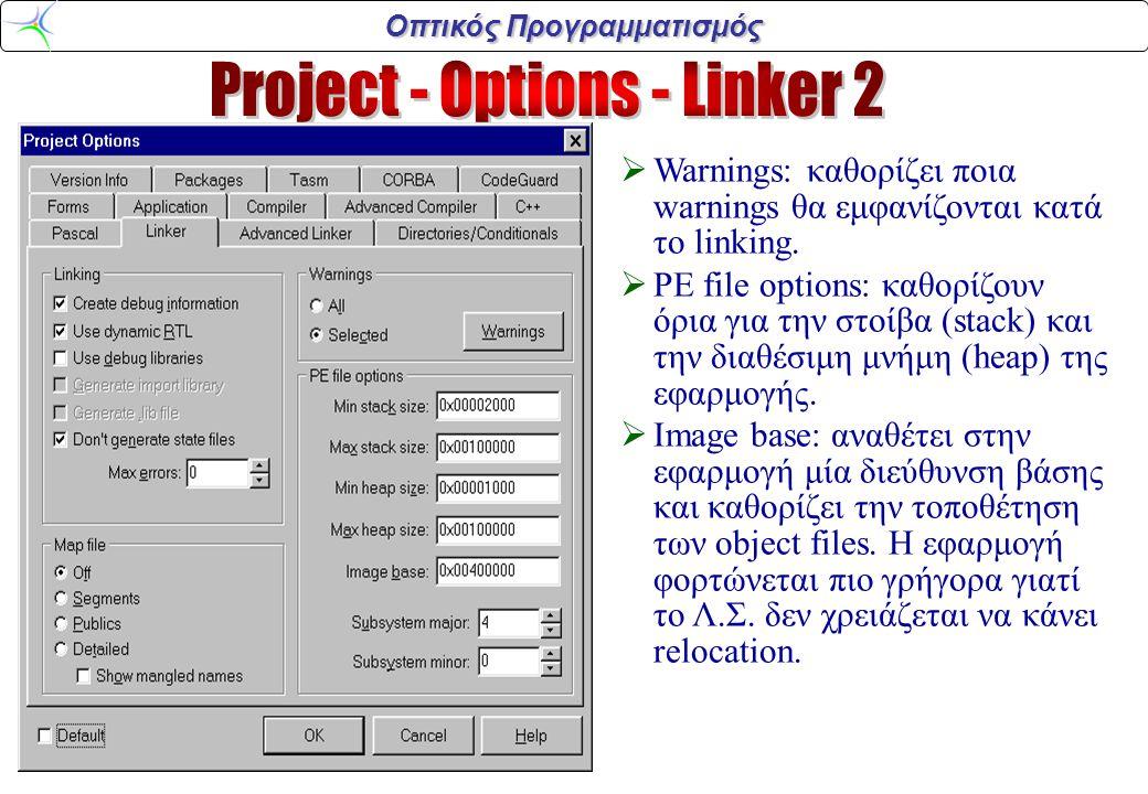 Οπτικός Προγραμματισμός  Warnings: καθορίζει ποια warnings θα εμφανίζονται κατά το linking.