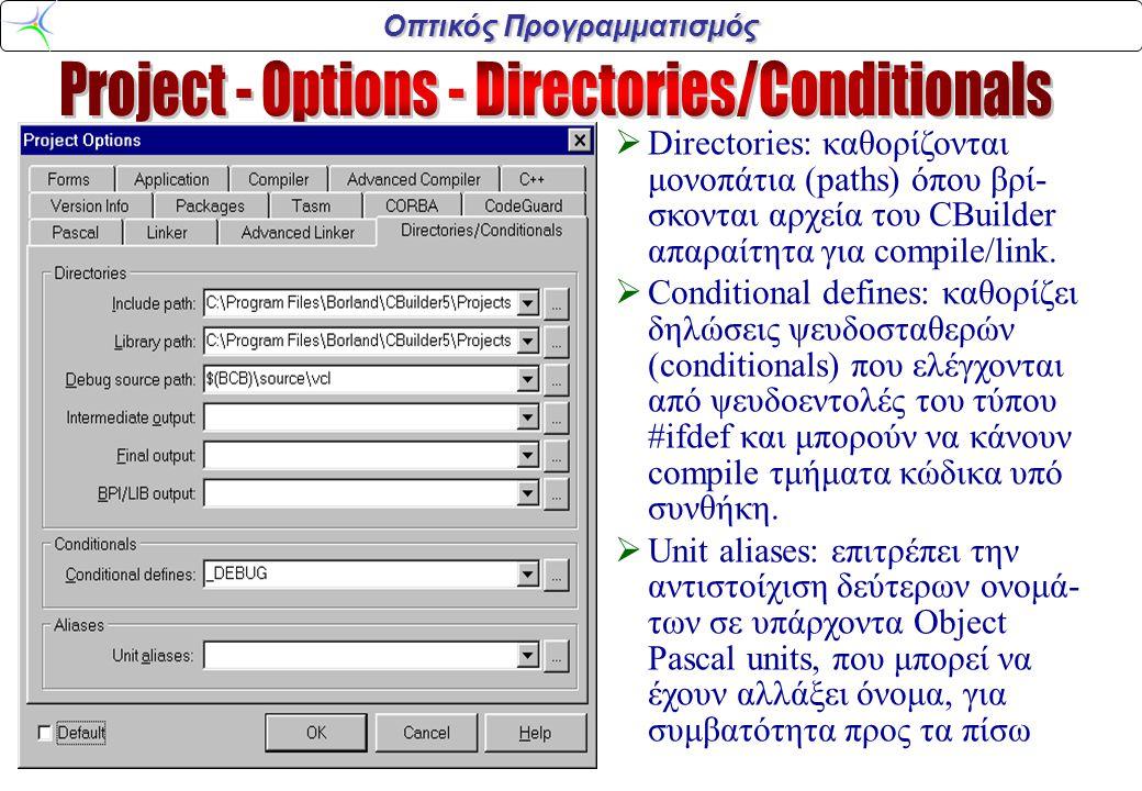Οπτικός Προγραμματισμός  Directories: καθορίζονται μονοπάτια (paths) όπου βρί- σκονται αρχεία του CΒuilder απαραίτητα για compile/link.