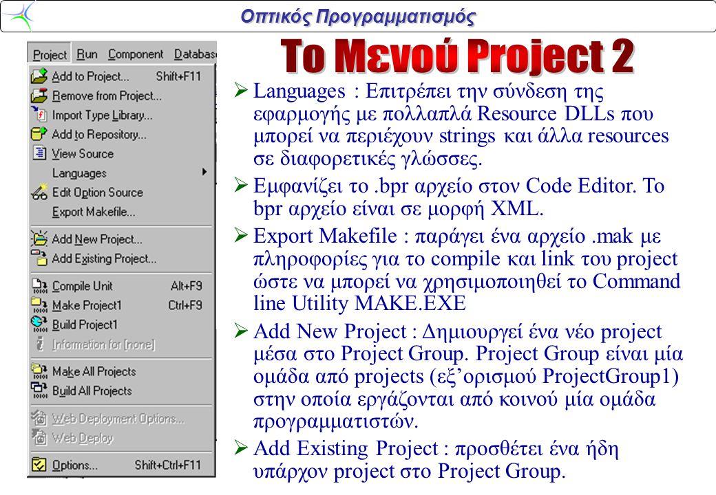 Οπτικός Προγραμματισμός  Languages : Επιτρέπει την σύνδεση της εφαρμογής με πολλαπλά Resource DLLs που μπορεί να περιέχουν strings και άλλα resources σε διαφορετικές γλώσσες.