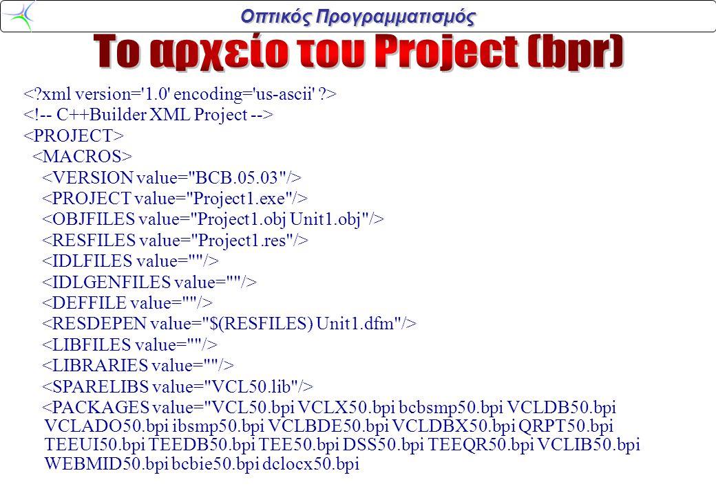 Οπτικός Προγραμματισμός <PACKAGES value= VCL50.bpi VCLX50.bpi bcbsmp50.bpi VCLDB50.bpi VCLADO50.bpi ibsmp50.bpi VCLBDE50.bpi VCLDBX50.bpi QRPT50.bpi TEEUI50.bpi TEEDB50.bpi TEE50.bpi DSS50.bpi TEEQR50.bpi VCLIB50.bpi WEBMID50.bpi bcbie50.bpi dclocx50.bpi