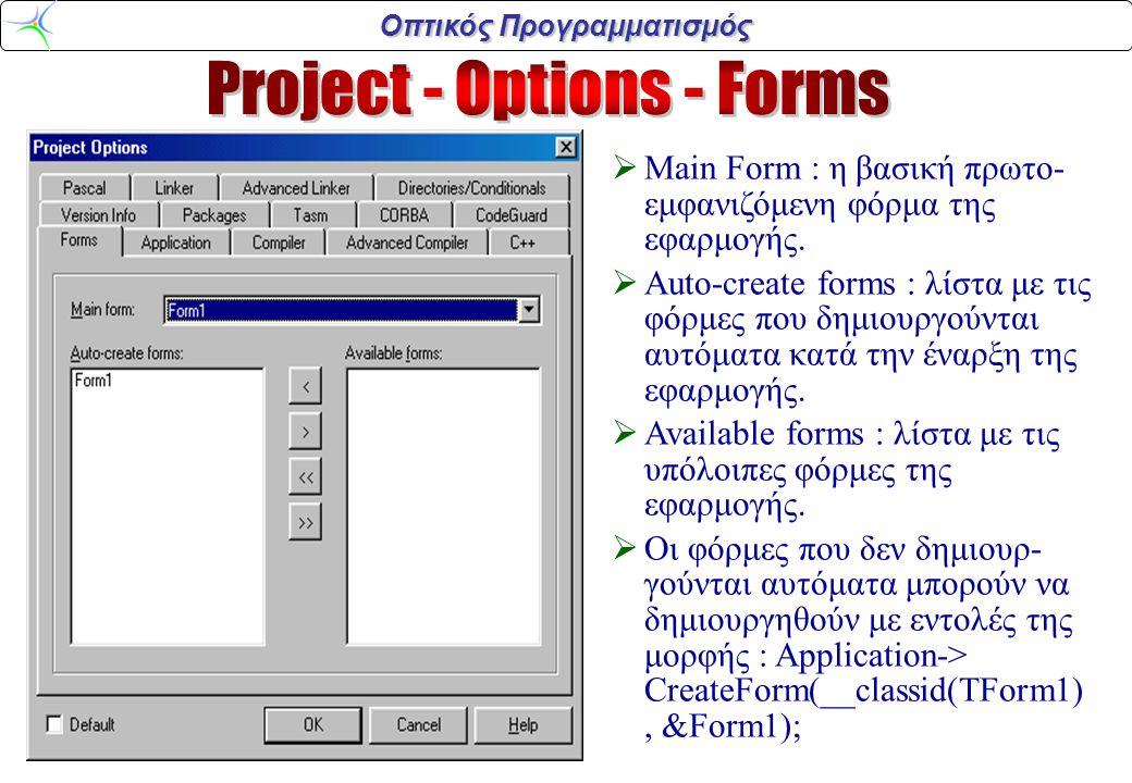 Οπτικός Προγραμματισμός  Main Form : η βασική πρωτο- εμφανιζόμενη φόρμα της εφαρμογής.