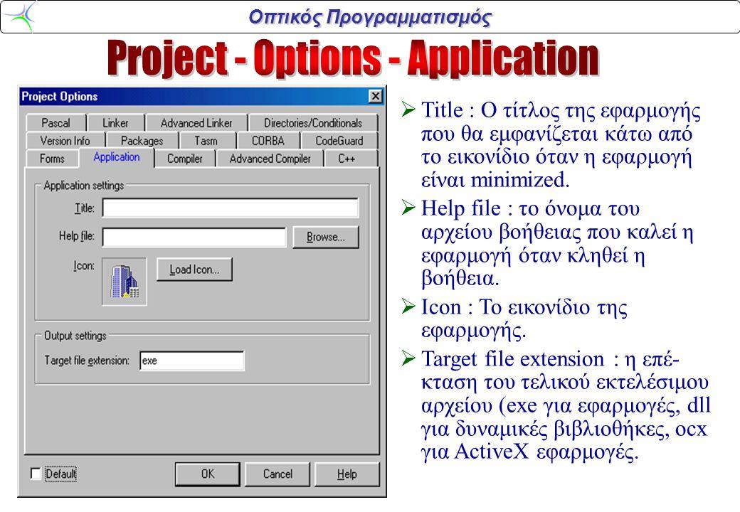 Οπτικός Προγραμματισμός  Title : Ο τίτλος της εφαρμογής που θα εμφανίζεται κάτω από το εικονίδιο όταν η εφαρμογή είναι minimized.