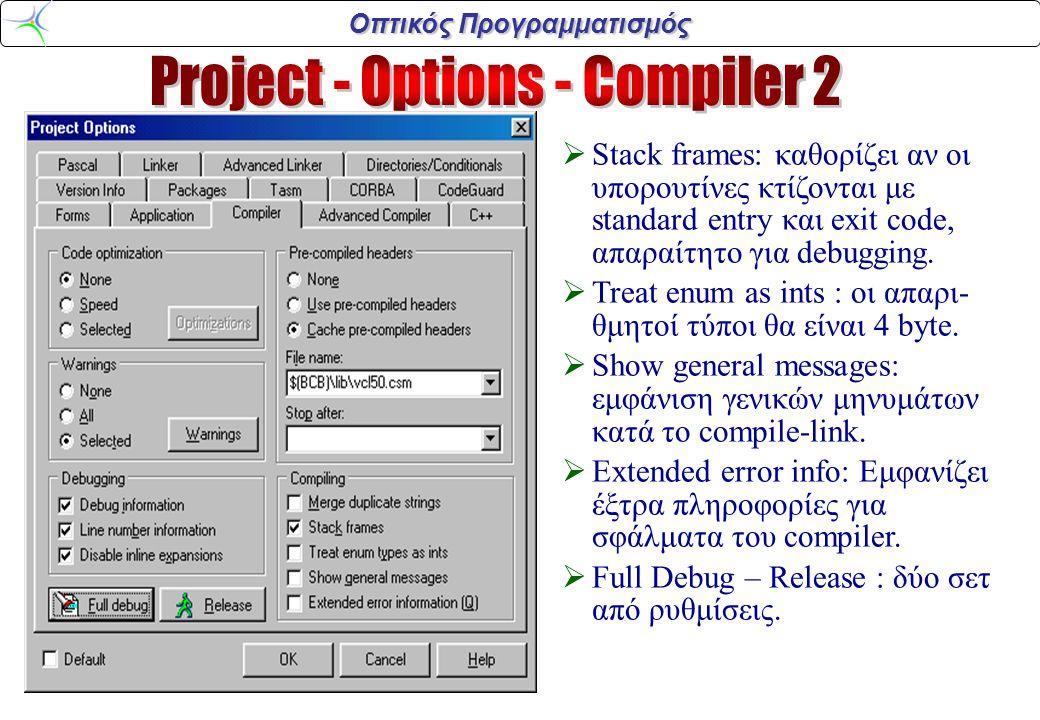 Οπτικός Προγραμματισμός  Stack frames: καθορίζει αν οι υπορουτίνες κτίζονται με standard entry και exit code, απαραίτητο για debugging.