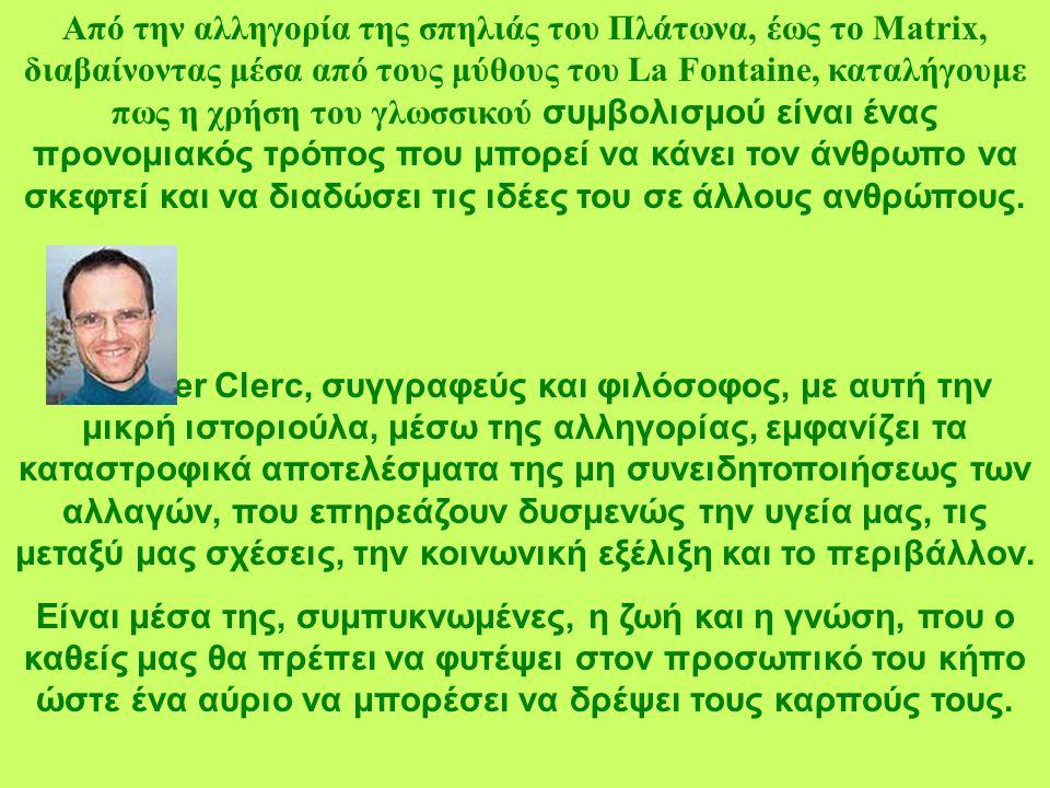 Από την αλληγορία της σπηλιάς του Πλάτωνα, έως το Matrix, διαβαίνοντας μέσα από τους μύθους του La Fontaine, καταλήγουμε πως η χρήση του γλωσσικού συμ