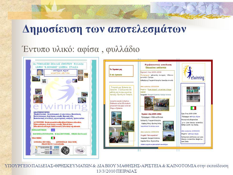Δημοσίευση των αποτελεσμάτων ΥΠΟΥΡΓΕΙΟ ΠΑΙΔΕΙΑΣ-ΘΡΗΣΚΕΥΜΑΤΩΝ & ΔΙΑ ΒΙΟΥ ΜΑΘΗΣΗΣ-ΑΡΙΣΤΕΙΑ & ΚΑΙΝΟΤΟΜΙΑ στην εκπαίδευση 13/3/2010 ΠΕΙΡΑΙΑΣ Έντυπο υλικό: αφίσα, φυλλάδιο