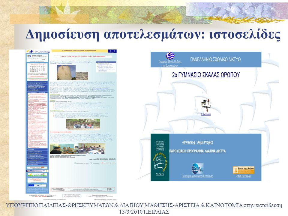 Δημοσίευση αποτελεσμάτων: ιστοσελίδες ΥΠΟΥΡΓΕΙΟ ΠΑΙΔΕΙΑΣ-ΘΡΗΣΚΕΥΜΑΤΩΝ & ΔΙΑ ΒΙΟΥ ΜΑΘΗΣΗΣ-ΑΡΙΣΤΕΙΑ & ΚΑΙΝΟΤΟΜΙΑ στην εκπαίδευση 13/3/2010 ΠΕΙΡΑΙΑΣ