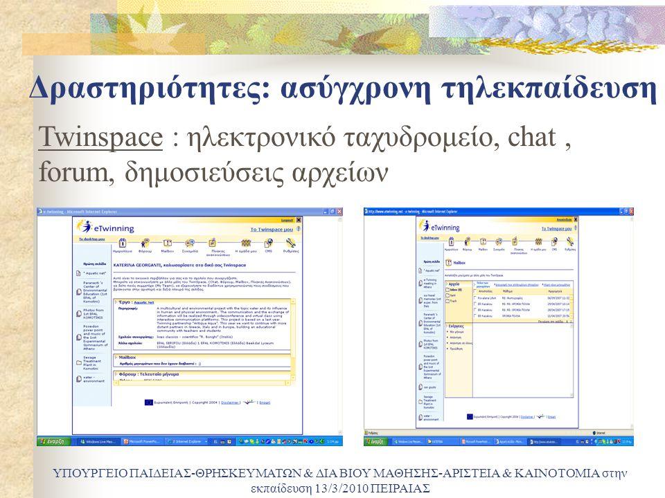 Δραστηριότητες: δημιουργία ηλεκτρονικού υλικού Διαδραστικό λογισμικό με εργασίες μαθητών ΥΠΟΥΡΓΕΙΟ ΠΑΙΔΕΙΑΣ-ΘΡΗΣΚΕΥΜΑΤΩΝ & ΔΙΑ ΒΙΟΥ ΜΑΘΗΣΗΣ-ΑΡΙΣΤΕΙΑ & ΚΑΙΝΟΤΟΜΙΑ στην εκπαίδευση 13/3/2010 ΠΕΙΡΑΙΑΣ