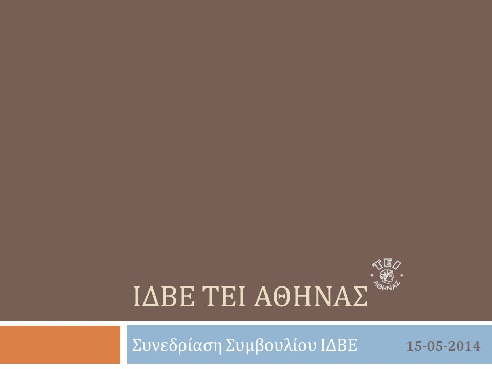 Συμβούλιο ΙΔΒΕ ΤΕΙ Αθήνας 15-05-2014 Δομή της παρουσίασης  Ανακοινώσεις  Όψη Υπηρεσιών και Υποδομών ΙΔΒΕ ΤΕΙ Αθήνας  Προγράμματα ΔΒΕ  Εθνικές και Διεθνείς Συνέργειες  Υπηρεσίες Πιστοποίησης προς τρίτους  Ανάπτυξη βασικών υποδομών  Δημοσιότητα / Διάχυση