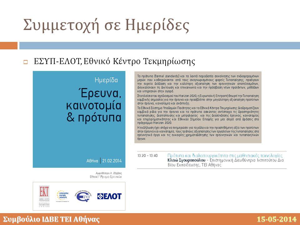Συμβούλιο ΙΔΒΕ ΤΕΙ Αθήνας 15-05-2014 Συμμετοχή σε Ημερίδες  ΕΣΥΠ-ΕΛΟΤ, Εθνικό Κέντρο Τεκμηρίωσης