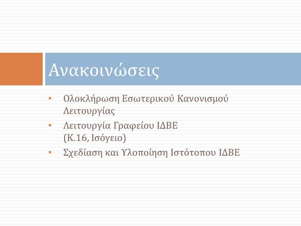 Συμβούλιο ΙΔΒΕ ΤΕΙ Αθήνας 15-05-2014 Όψη υπηρεσιών και υποδομών ΙΔΒΕ Προγράμματα Δια Βίου Εκπαίδευσης Υπηρεσίες Πιστοποίησης προς τρίτους Εθνικές και Διεθνείς Συνέργειες Έρευνα και εκπόνηση μελετών Διασφάλιση ποιότητας Δια Βίου Μάθησης Εκπαιδευτικές μέθοδοι, εξ' αποστάσεως εκπαίδευση και ηλεκτρονική μάθηση Ανάπτυξης Υλικού και Εκδόσεις