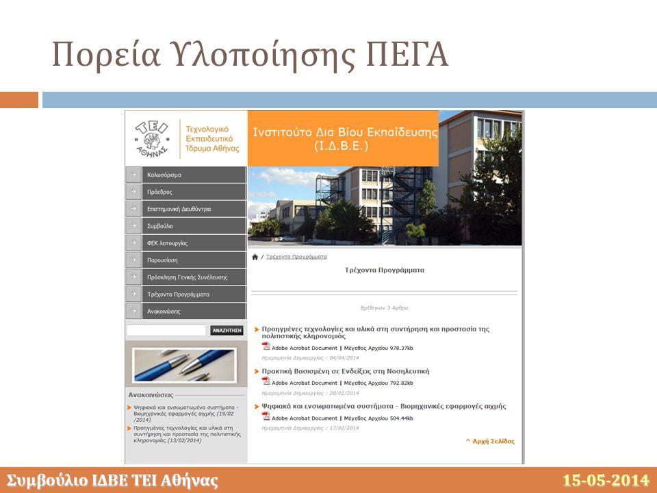 Συμβούλιο ΙΔΒΕ ΤΕΙ Αθήνας 15-05-2014 Κατάθεση προτάσεων Erasmus+  Συντονισμός: Τεχνική Εκπαιδευτική (GR)  Strategic Partnership – VET  DIGItal skills and tools for Young FEMale Entrepreneurs (DIGI-FEM)  Φορείς TECHNOLOGICAL EDUCATIONAL INSTITUTION OF ATHENS (GR) AJOFM COVASNA (RO) Berufsfoerderungsinstitut Oberoesterreich (AT) UNIVERSITAET DUISBURG-ESSEN (DE)  Προϋπολογισμός: 400000 €