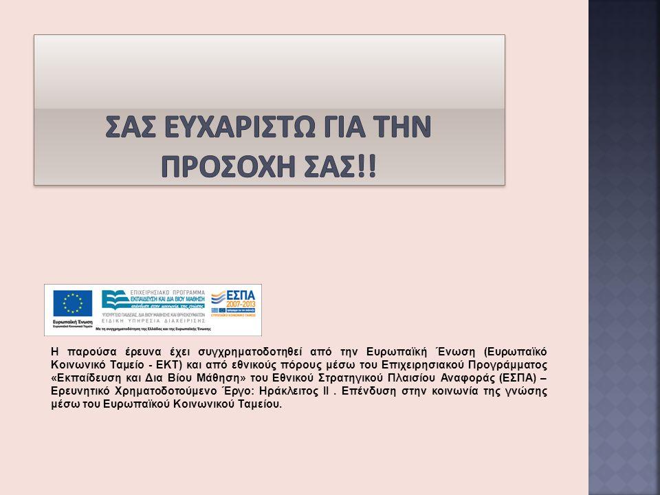 H παρούσα έρευνα έχει συγχρηματοδοτηθεί από την Ευρωπαϊκή Ένωση (Ευρωπαϊκό Κοινωνικό Ταμείο - ΕΚΤ) και από εθνικούς πόρους μέσω του Επιχειρησιακού Προ