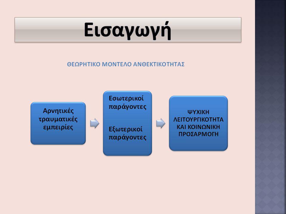 Ορισμός συναισθηματικής κακοποίησης μέσα στην τάξη  οποιαδήποτε πράξη ή συμπεριφορά με σκοπό κυρίως την πειθαρχία του παιδιού, η οποία μπορεί να έχει ψυχολογικές επιπτώσεις στο παιδί και να προκαλέσει τον ψυχικό (μη σωματικό) εκφυλισμό του εαυτού- non physical degradation of the self (Aluede, 2004)  «ένα μοτίβο συμπεριφορών, το οποίο πηγάζει από μια θέση δύναμης και απειλεί, βλάπτει, προκαλεί φόβο ή σημαντική συναισθηματική καταπόνηση στους μαθητές» (McEvoy,2005)