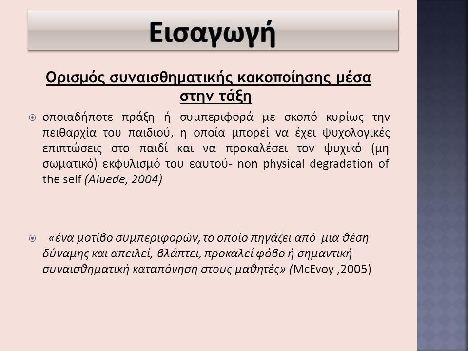 Ανθεκτικότητα Δυναμική διεργασία μέσω της οποίας το παιδί, παρά τις αρνητικές συνθήκες που βιώνει, συνεχίζει να επιδεικνύει επάρκεια στην λειτουργικότητα του σε διάφορους τομείς (Kinard, 1998)  Μη διχοτομικό, πολυδιάστατο εννοιολογικό κατασκεύασμα (Reivich & Shatte, 2003) Προϊόν αλληλεπίδρασης  Ενδοατομικών παραγόντων- πχ αυτό -αποτελεσματικότητα  Περιβαλλοντικών παραγόντων- σχολείο, οικογένεια, δίκτυο συνομηλίκων