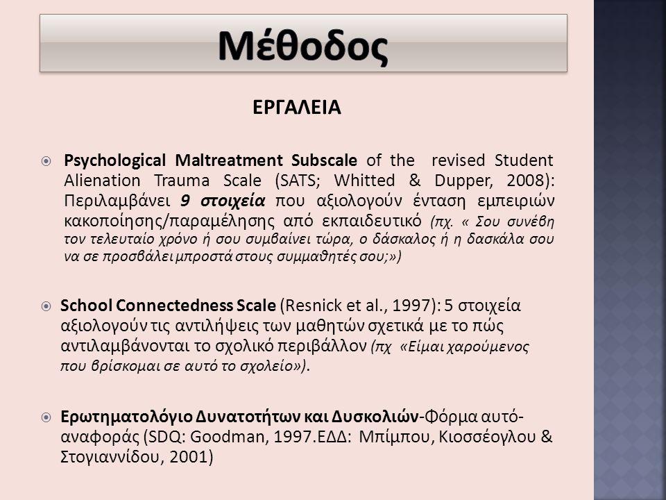 ΚλίμακαCronbach's Alpha Psychological Maltreatment Subscale.70 School Connectedness.71 ΕΔΔ.72 Συντελεστής Αξιοπιστίας Cronbach's Alpha (Ν=347)