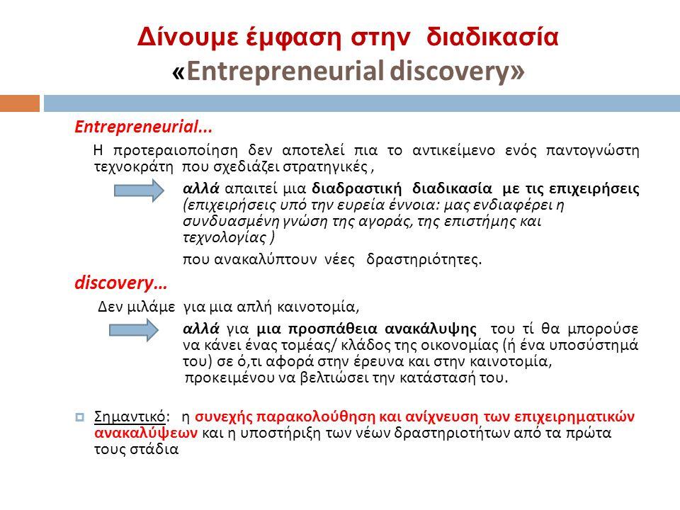 Δίνουμε έμφαση στην διαδικασία « Entrepreneurial discovery » Entrepreneurial... Η προτεραιοποίηση δεν αποτελεί πια το αντικείμενο ενός παντογνώστη τεχ