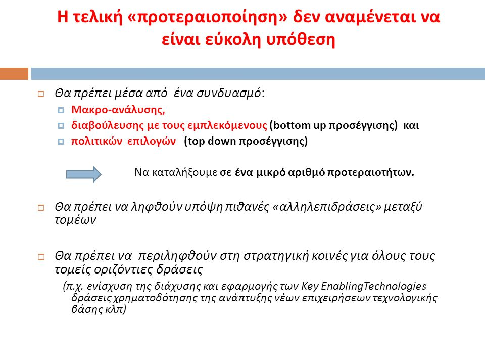 H τελική « προτεραιοποίηση » δεν αναμένεται να είναι εύκολη υπόθεση  Θα πρέπει μέσα από ένα συνδυασμό :  Μακρο - ανάλυσης,  διαβούλευσης με τους εμ
