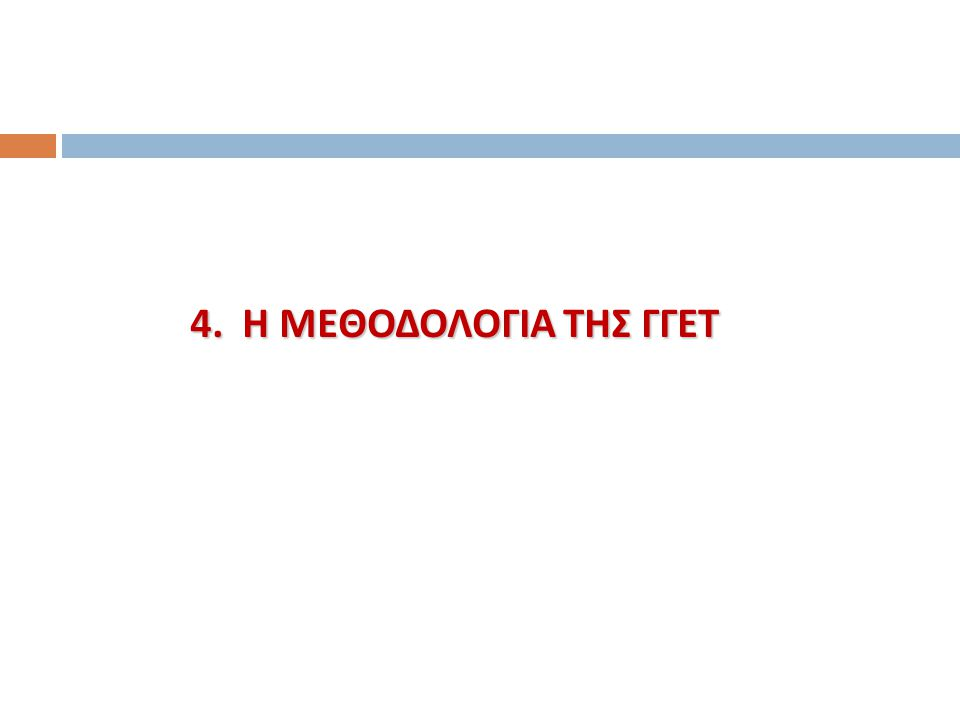 4. H MEΘΟΔΟΛΟΓΙΑ ΤΗΣ ΓΓΕΤ 4. H MEΘΟΔΟΛΟΓΙΑ ΤΗΣ ΓΓΕΤ