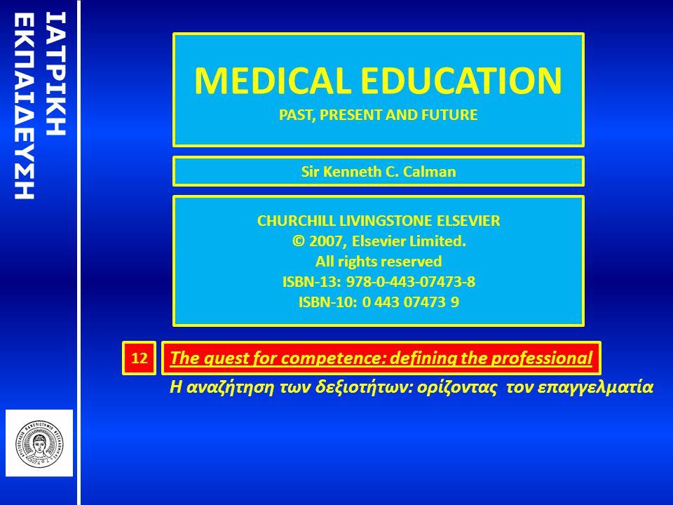 ΙΑΤΡΙΚΗ ΕΚΠΑΙΔΕΥΣΗ 1 CanMEDS 2000 Project Ικανοί να επιδεικνύουν διαγνωστικές και θεραπευτικές επιδεξιότητες.