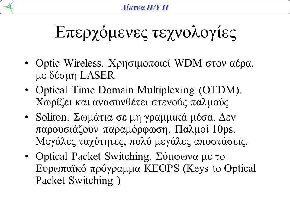 Δίκτυα Η/Υ ΙΙ Επερχόμενες τεχνολογίες Optic Wireless. Χρησιμοποιεί WDM στον αέρα, με δέσμη LASER Optical Time Domain Multiplexing (OTDM). Χωρίζει και