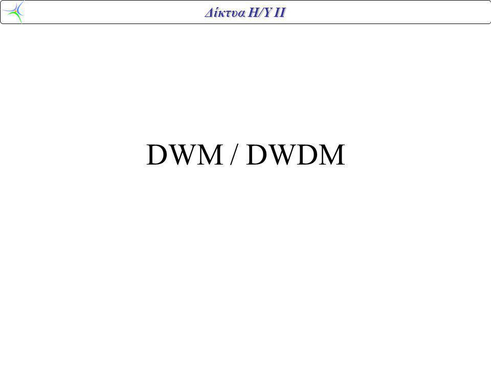 Δίκτυα Η/Υ ΙΙ IP over (ATM over SONET) IP over SONET IP over DWDM