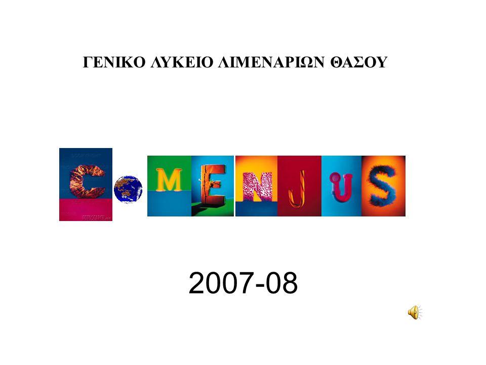 2007-08 ΓΕΝΙΚΟ ΛΥΚΕΙΟ ΛΙΜΕΝΑΡΙΩΝ ΘΑΣΟΥ