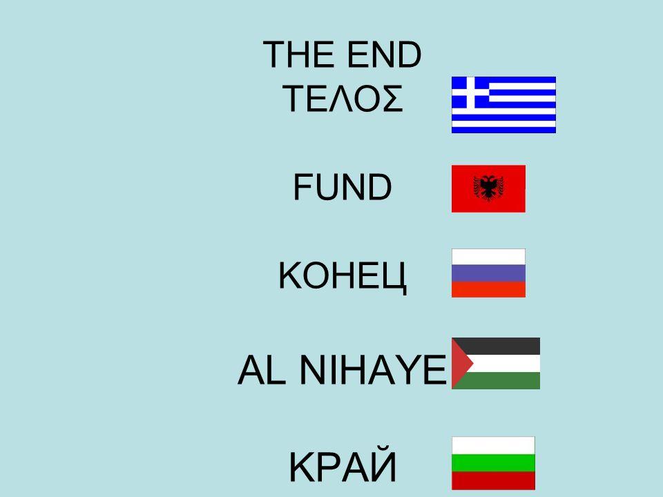 THE END ΤΕΛΟΣ FUND KOHEЦ AL NIHAYE KPAЙ