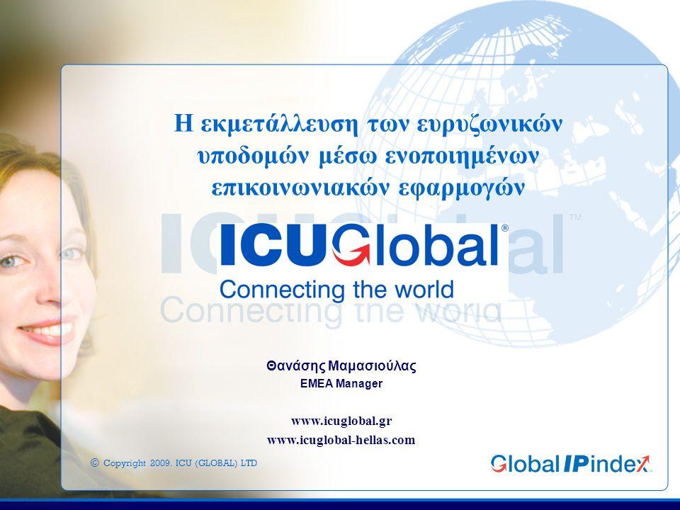 Εφαρμογές Μερικά αντιπροσωπευτικά παραδείγματα εφαρμογής του ICU™Live.