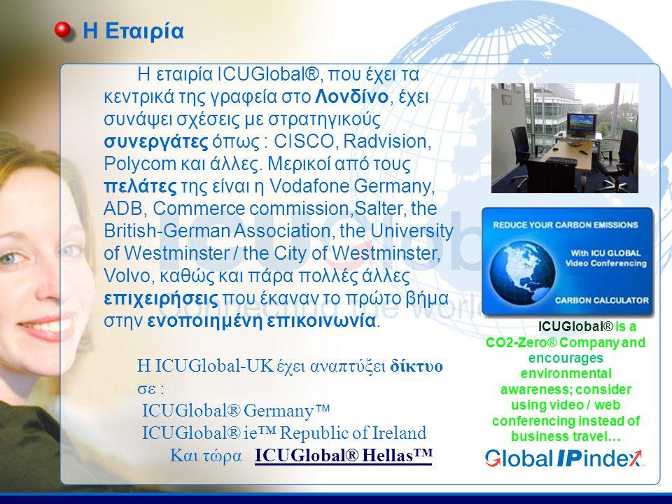 Η εταιρία ICUGlobal®, που έχει τα κεντρικά της γραφεία στο Λονδίνο, έχει συνάψει σχέσεις με στρατηγικούς συνεργάτες όπως : CISCO, Radvision, Polycom και άλλες.