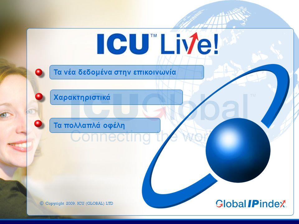 Όλες οι επιχειρήσεις, ανεξάρτητα μεγέθους μπορούν πλέον να αξιοποιήσουν τη δύναμη της επαγγελματικής ποιότητας τηλεδιάσκεψης ( web-based video-conferencing), υπηρεσίες μηνυμάτων και την online συνεργασία, με την βοήθεια του ICU™ Live.