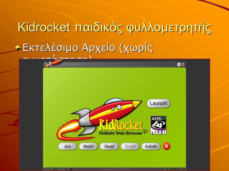 Kidrocket παιδικός φυλλομετρητής Εκτελέσιμο Αρχείο (χωρίς εγκατάσταση)
