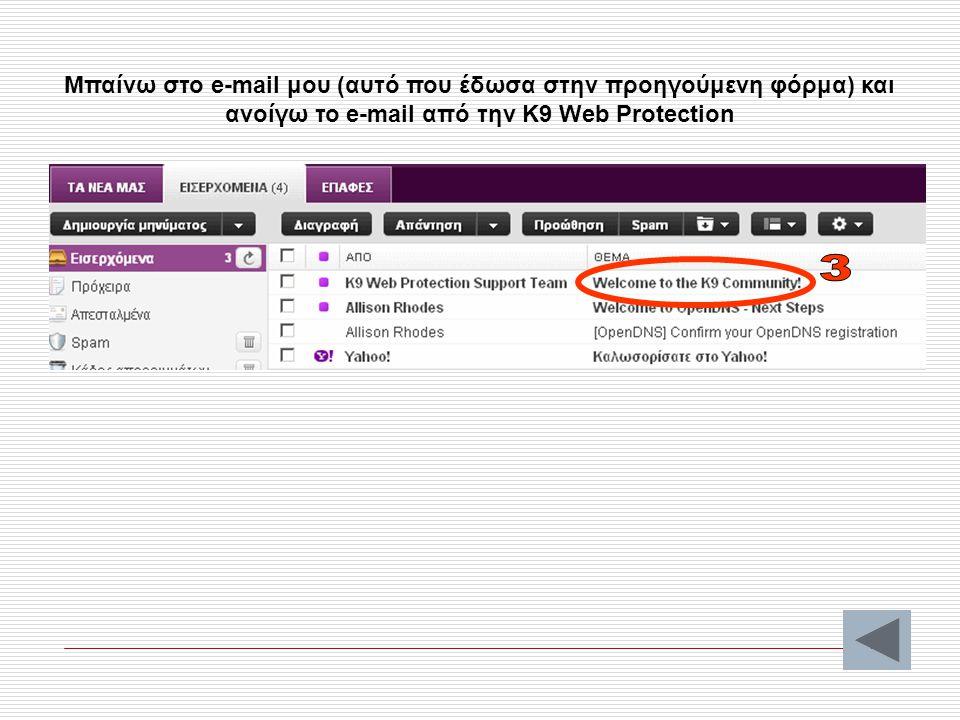 Μπαίνω στο e-mail μου (αυτό που έδωσα στην προηγούμενη φόρμα) και ανοίγω το e-mail από την K9 Web Protection