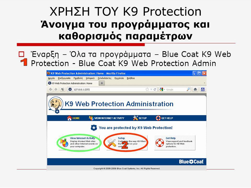 ΧΡΗΣΗ ΤΟΥ Κ9 Protection Άνοιγμα του προγράμματος και καθορισμός παραμέτρων  Έναρξη – Όλα τα προγράμματα – Blue Coat K9 Web Protection - Blue Coat K9 Web Protection Admin
