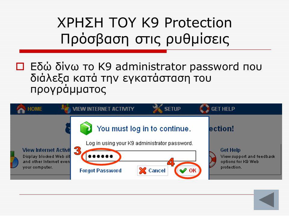 ΧΡΗΣΗ ΤΟΥ Κ9 Protection Πρόσβαση στις ρυθμίσεις  Εδώ δίνω το K9 administrator password που διάλεξα κατά την εγκατάσταση του προγράμματος