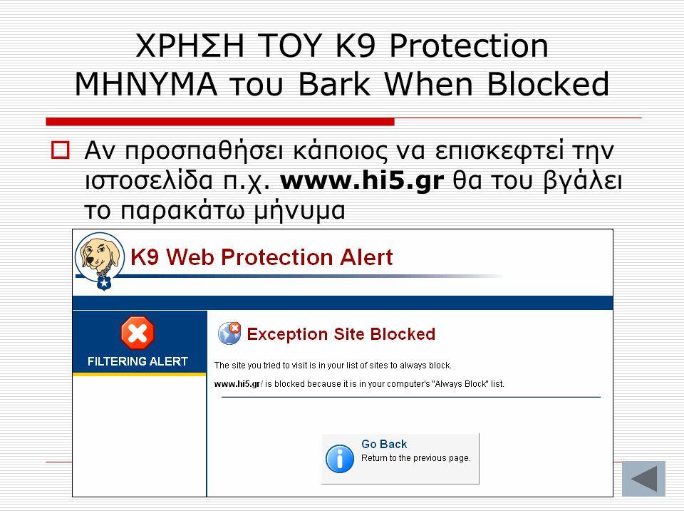 ΧΡΗΣΗ ΤΟΥ Κ9 Protection ΜΗΝΥΜΑ του Bark When Blocked  Αν προσπαθήσει κάποιος να επισκεφτεί την ιστοσελίδα π.χ. www.hi5.gr θα του βγάλει το παρακάτω μ