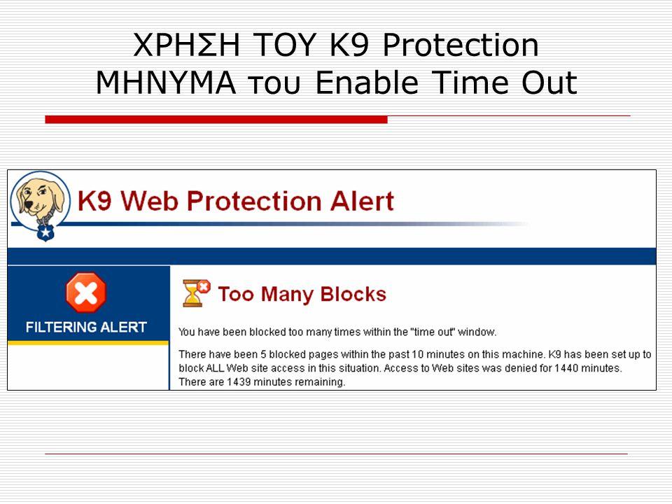 ΧΡΗΣΗ ΤΟΥ Κ9 Protection ΜΗΝΥΜΑ του Enable Time Out
