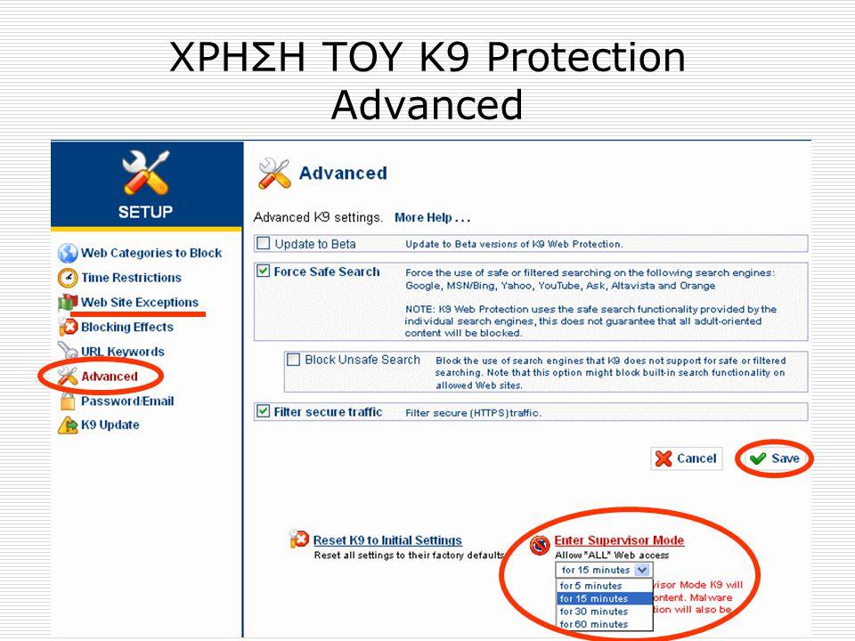ΧΡΗΣΗ ΤΟΥ Κ9 Protection Advanced