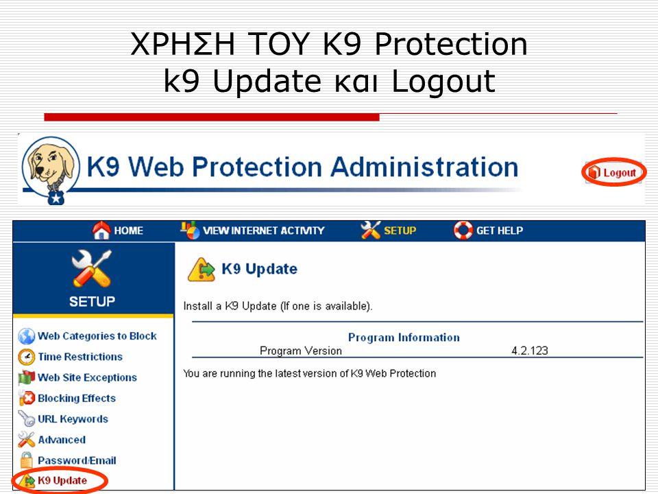 ΧΡΗΣΗ ΤΟΥ Κ9 Protection k9 Update και Logout
