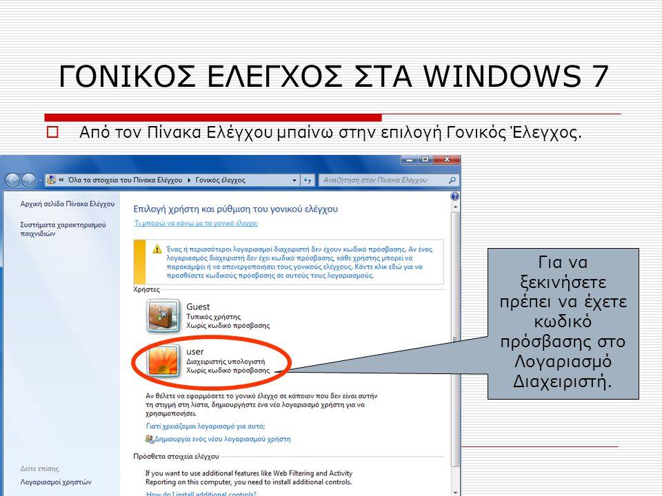 ΓΟΝΙΚΟΣ ΕΛΕΓΧΟΣ ΣΤΑ WINDOWS 7  Από τον Πίνακα Ελέγχου μπαίνω στην επιλογή Γονικός Έλεγχος. Για να ξεκινήσετε πρέπει να έχετε κωδικό πρόσβασης στο Λογ