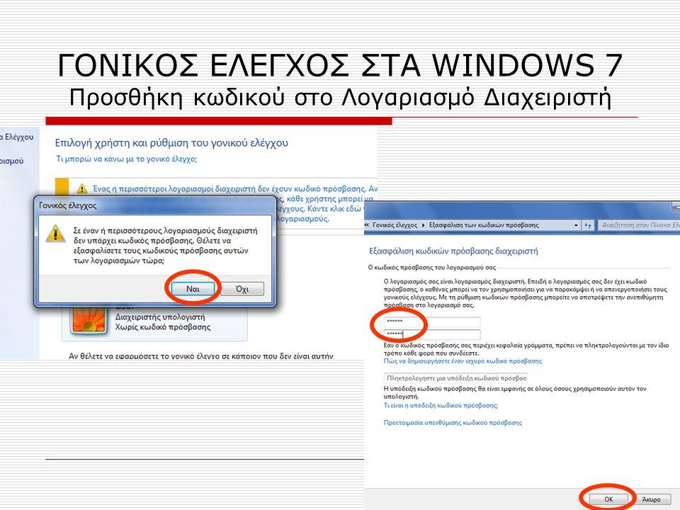 ΓΟΝΙΚΟΣ ΕΛΕΓΧΟΣ ΣΤΑ WINDOWS 7 Προσθήκη κωδικού στο Λογαριασμό Διαχειριστή