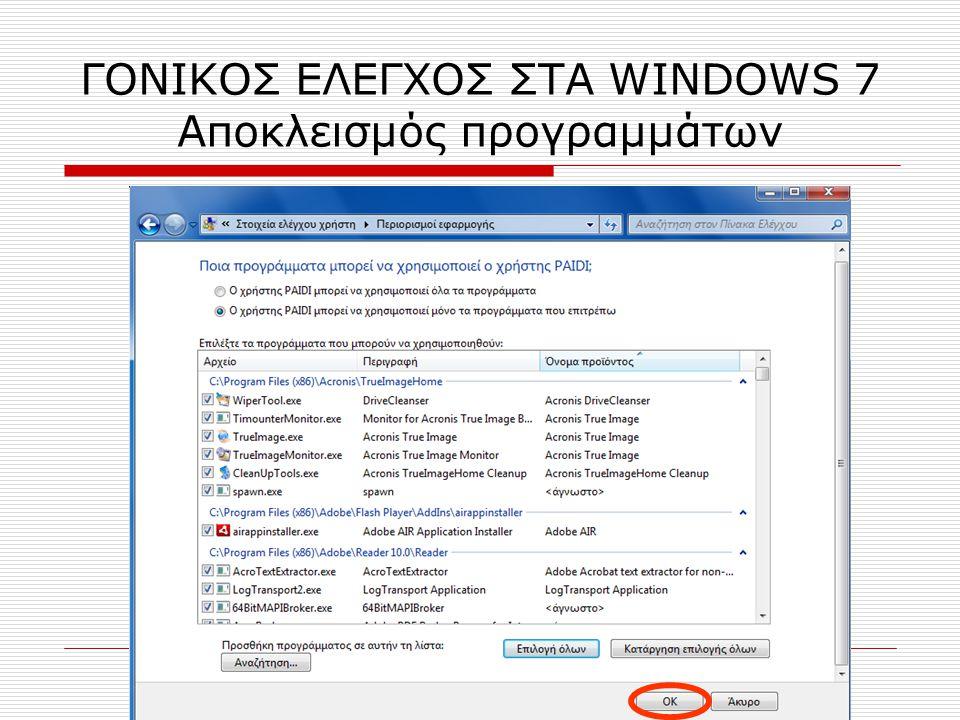 ΓΟΝΙΚΟΣ ΕΛΕΓΧΟΣ ΣΤΑ WINDOWS 7 Αποκλεισμός προγραμμάτων