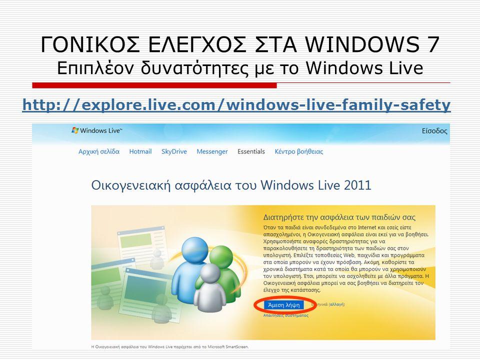 ΓΟΝΙΚΟΣ ΕΛΕΓΧΟΣ ΣΤΑ WINDOWS 7 Επιπλέον δυνατότητες με το Windows Live http://explore.live.com/windows-live-family-safety