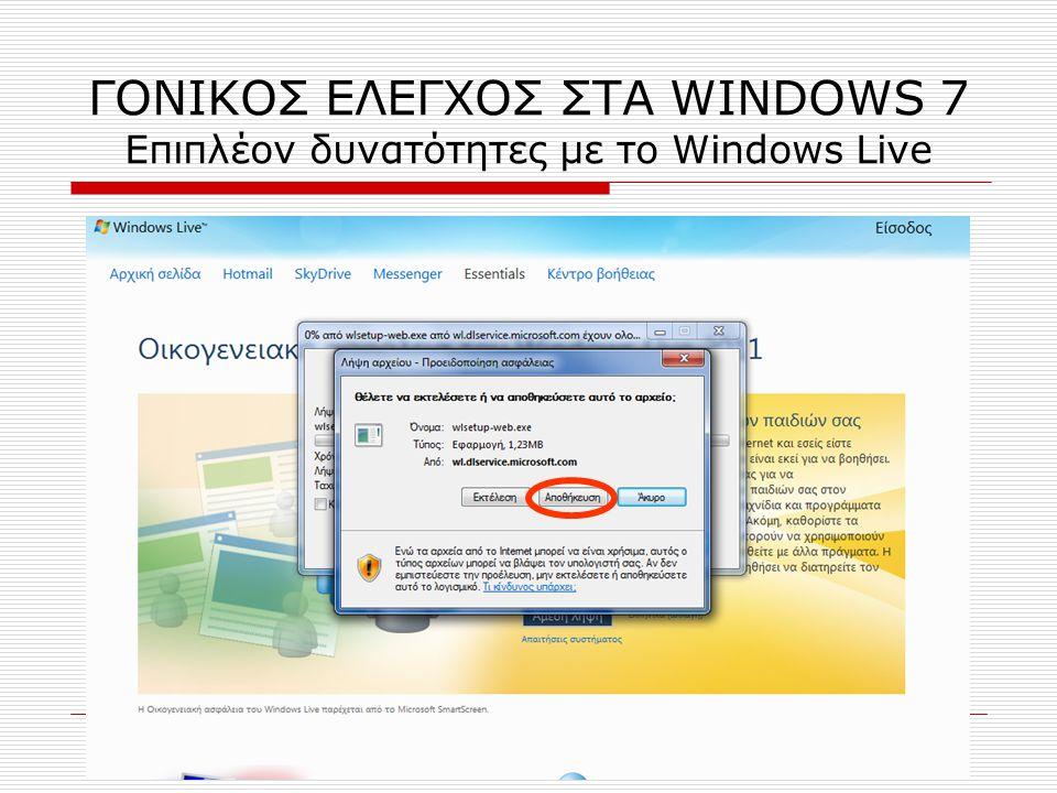 ΓΟΝΙΚΟΣ ΕΛΕΓΧΟΣ ΣΤΑ WINDOWS 7 Επιπλέον δυνατότητες με το Windows Live