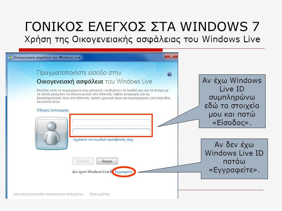 ΓΟΝΙΚΟΣ ΕΛΕΓΧΟΣ ΣΤΑ WINDOWS 7 Χρήση της Οικογενειακής ασφάλειας του Windows Live Αν έχω Windows Live ID συμπληρώνω εδώ τα στοιχεία μου και πατώ «Είσοδ