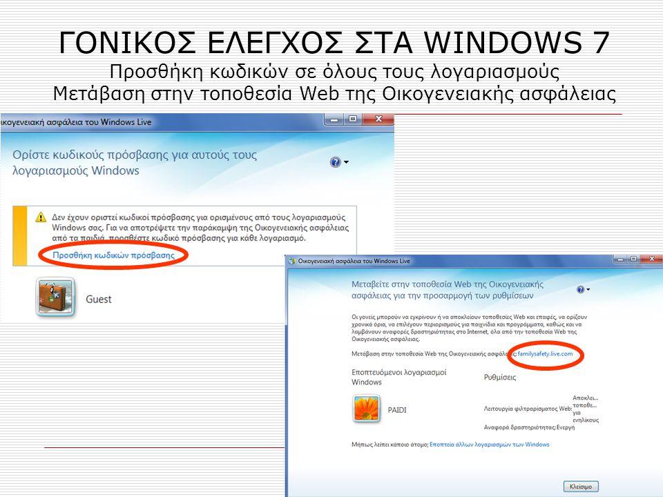 ΓΟΝΙΚΟΣ ΕΛΕΓΧΟΣ ΣΤΑ WINDOWS 7 Προσθήκη κωδικών σε όλους τους λογαριασμούς Μετάβαση στην τοποθεσία Web της Οικογενειακής ασφάλειας