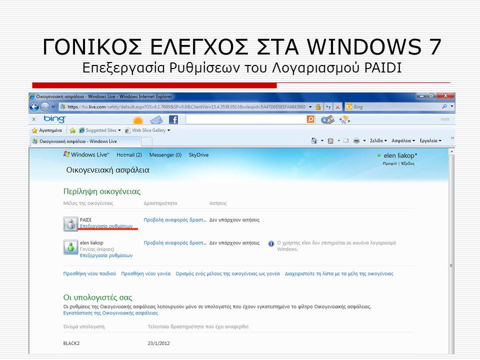 ΓΟΝΙΚΟΣ ΕΛΕΓΧΟΣ ΣΤΑ WINDOWS 7 Επεξεργασία Ρυθμίσεων του Λογαριασμού PAIDI