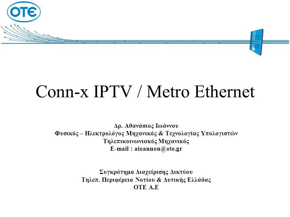 Τι σημαίνει IPTV;  Παροχή υπηρεσιών video, μέσω IP δικτύων  Καινοτόμες υπηρεσίες τηλεόρασης  On demand υπηρεσίες  Χρησιμοποιείται ως δίκτυο πρόσβασης: το ADSL.